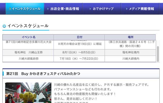 http://www.kawasaki-ouen.com/event/index.html