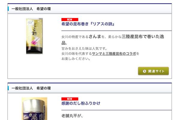 http://www.kawasaki-ouen.com/store/index.html