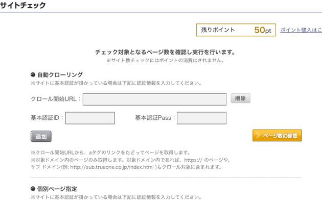 http://mk-storage.sakura.ne.jp/works/checkupon/check/index.html