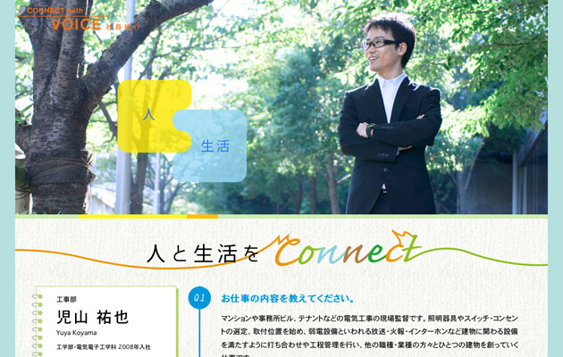 http://www.shinko-el.com/recruit/voice/voice4/index.html