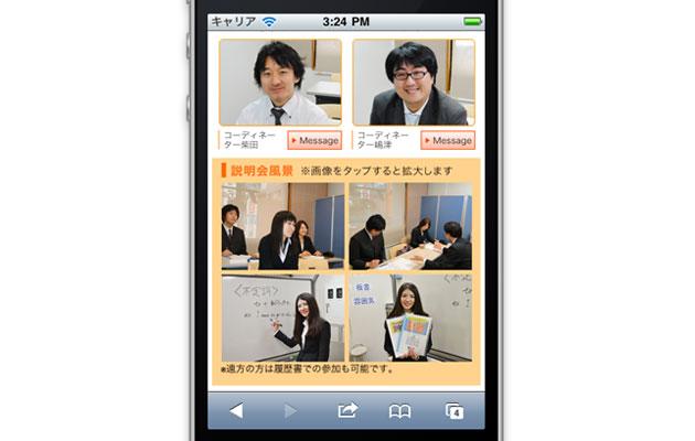 http://www.tb.ckts.jp/smart.php