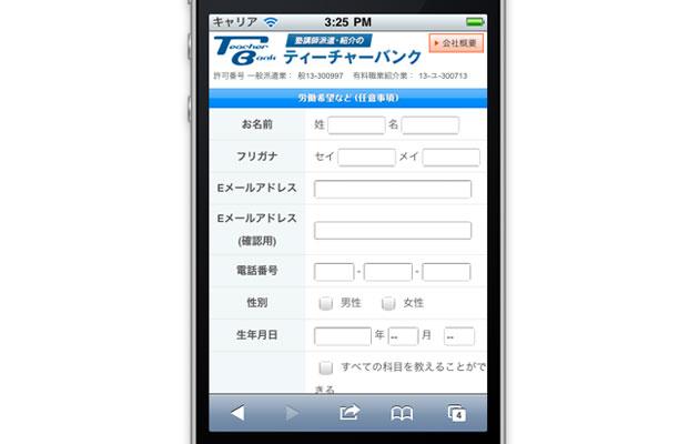 http://www.tb.ckts.jp/smart/form.php