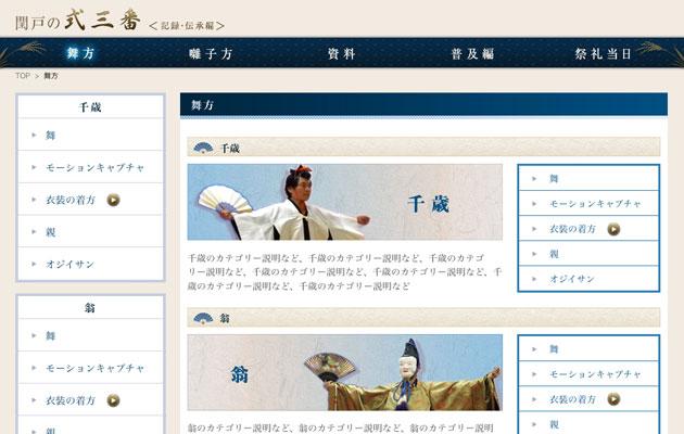http://mk-storage.sakura.ne.jp/works/shikisanba/maikata/index.html
