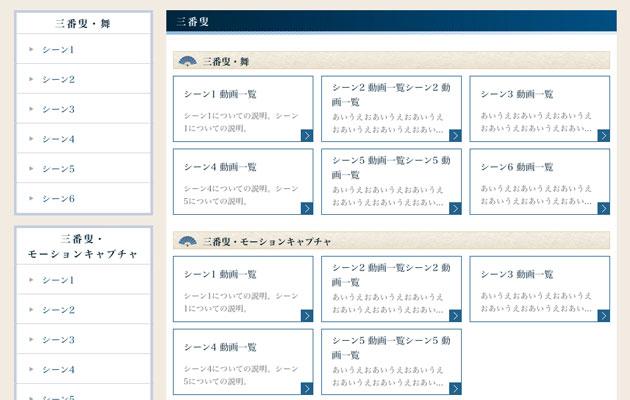 http://mk-storage.sakura.ne.jp/works/shikisanba/maikata/sanbasou/index.html