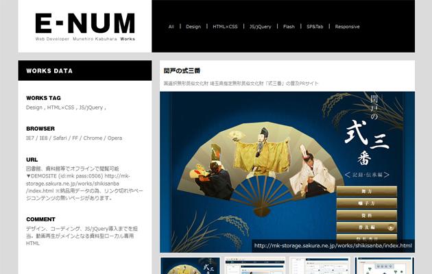 http://enum-kabu.com/portfolio/wp/