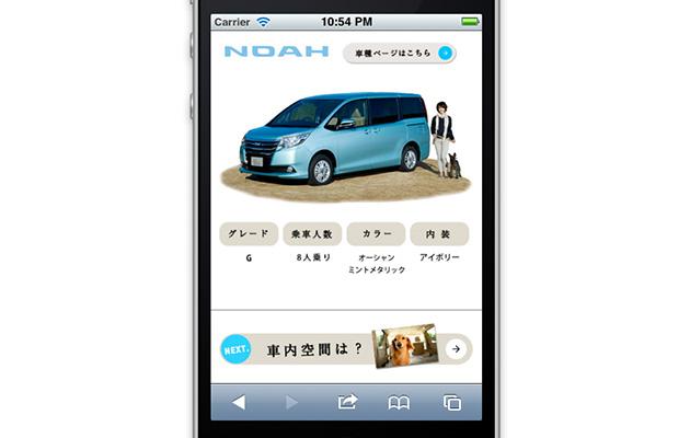 http://dog.toyota.jp/car/noah/