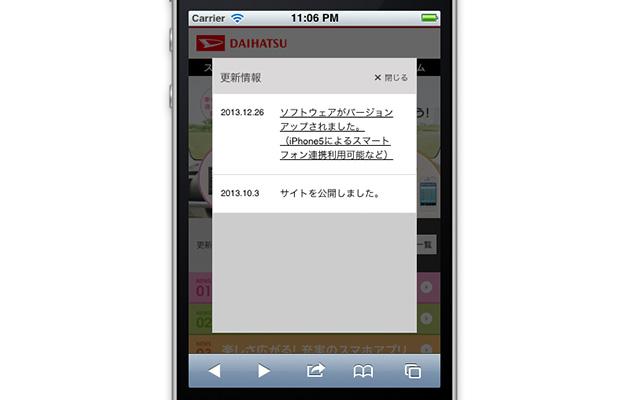 http://mk-storage.sakura.ne.jp/works/daihatsu/131226_02/