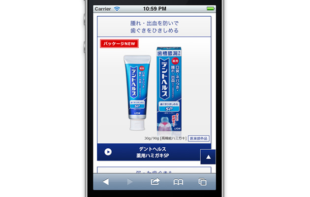 http://denthealth.lion.co.jp/