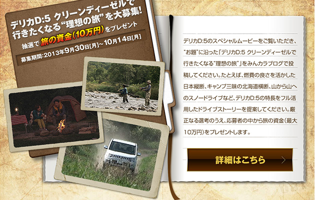 http://mk-storage.sakura.ne.jp/works/delica_d5/
