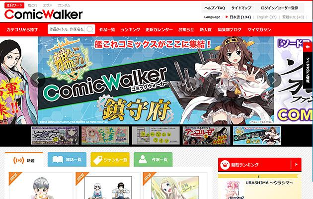 http://comic-walker.com/
