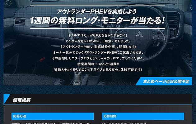 http://mk-storage.sakura.ne.jp/works/phev/