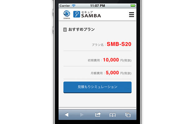 http://securesamba.com/price/