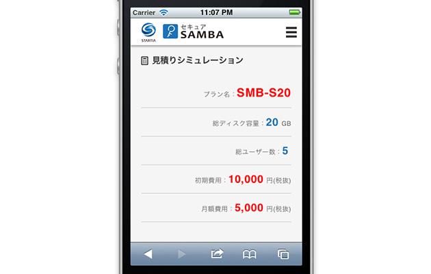 http://securesamba.com/price/plan/