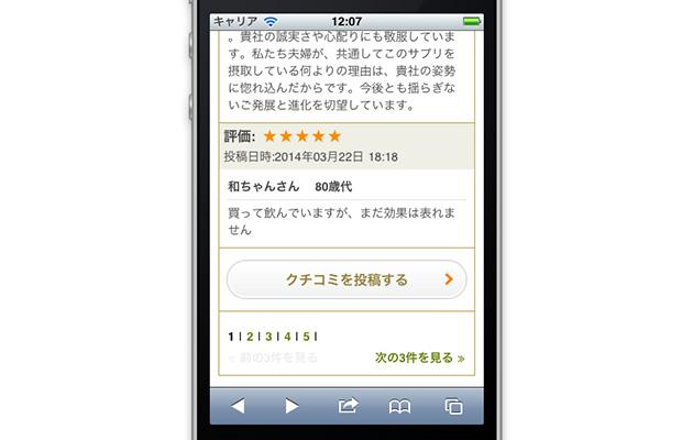 https://www.kenkoukazoku.co.jp/health/ninniku/index.html