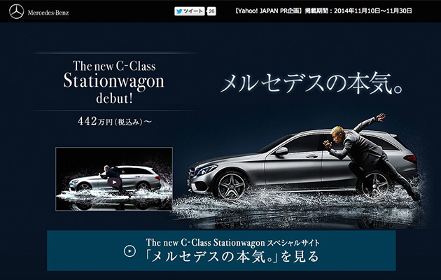 http://mk-storage.sakura.ne.jp/works/c_class_wagon/