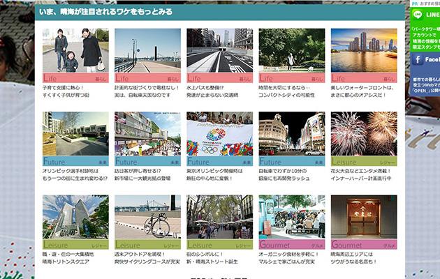 http://mk-storage.sakura.ne.jp/works/harumi/page.html