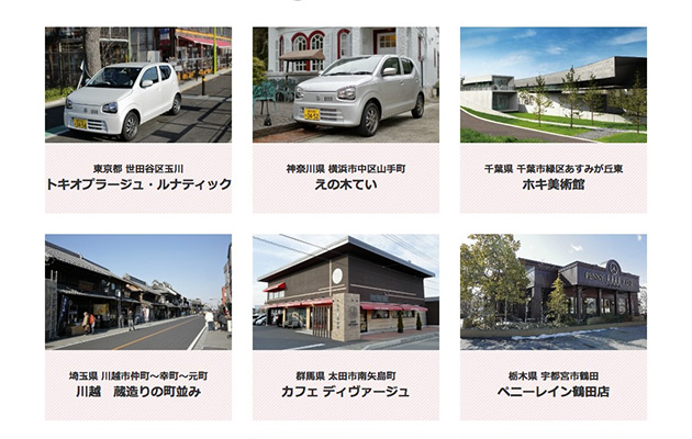 http://mk-storage.sakura.ne.jp/works/suzuki_alto/list.html