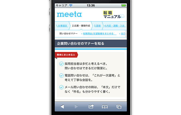 http://meeta-jp.com/contents/manual_sp/b_1/