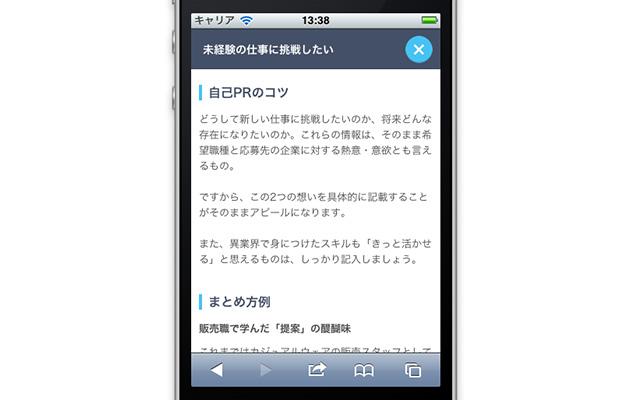http://meeta-jp.com/contents/manual_sp/b_4/