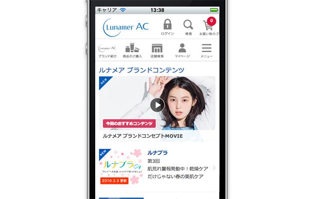 http://shop-healthcare.fujifilm.jp/lunamer/contents/