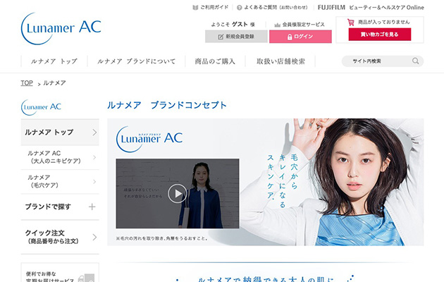 http://shop-healthcare.fujifilm.jp/lunamer/concept/