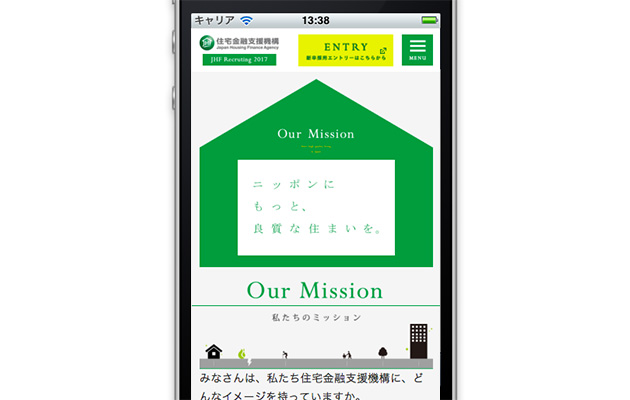 http://www.jhf.go.jp/about/recruit/index.html