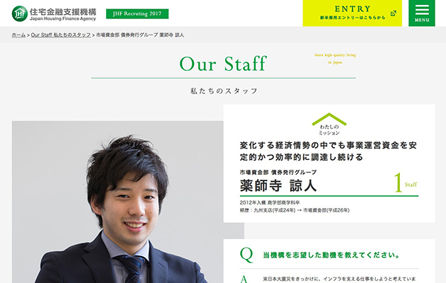 http://www.jhf.go.jp/about/recruit/staff/staff01/