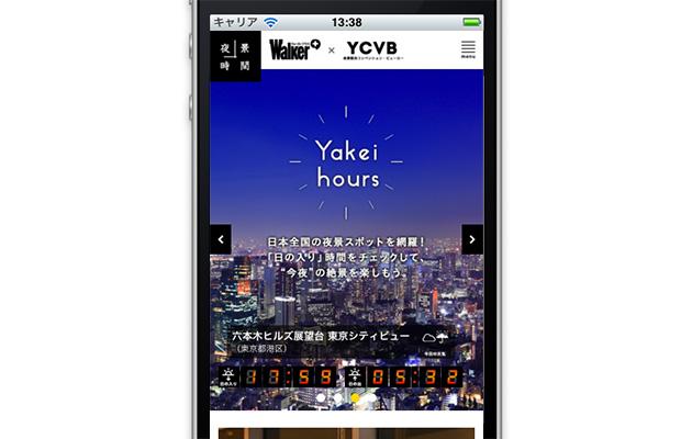 http://yakei.walkerplus.com/