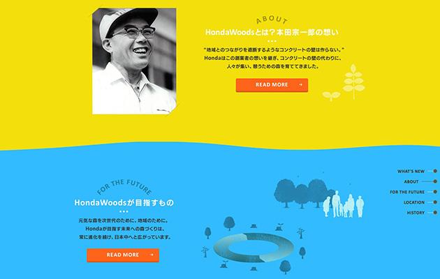 http://www.honda.co.jp/hondawoods/
