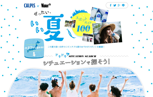 http://calpis.walkerplus.com/